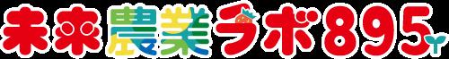 未来農業ラボ895・福岡八女の廃校利活用